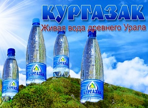 Kurgazak - living water of the ancient Urals